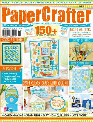 Papercrafter No.69
