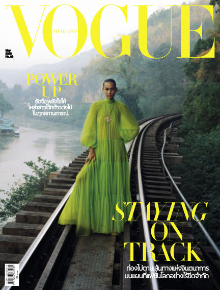 VOGUE THAILAND May 04, 2020 00:00