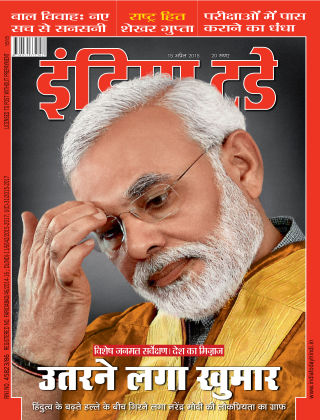 India Today Hindi 2015-04-15