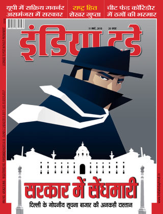 India Today Hindi 2015-03-11