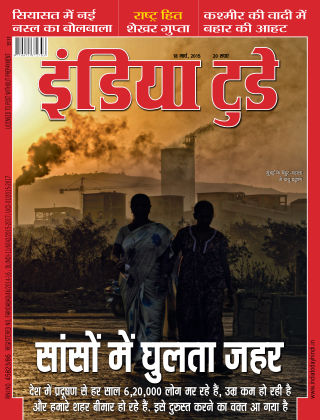 India Today Hindi 2015-03-18