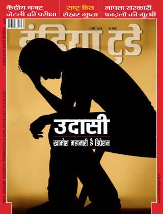 India Today Hindi 2015-03-04