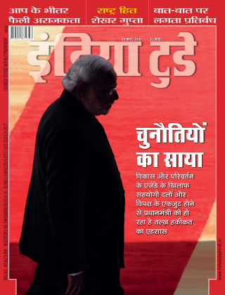 India Today Hindi 2015-03-25