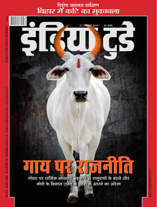 India Today Hindi 21st October 2015