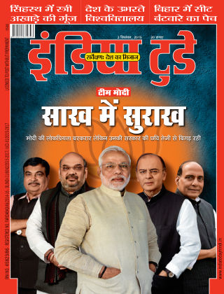 India Today Hindi 2nd September 2015