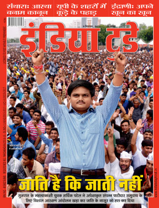India Today Hindi 9th September 2015