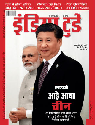 India Today Hindi 13th July 2016