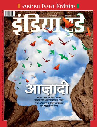 India Today Hindi 24th August 2016