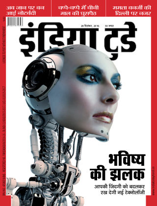 India Today Hindi 28th December 2016