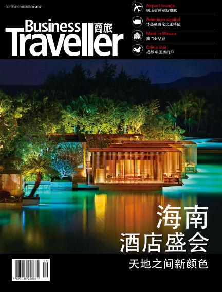 Business Traveller China October 03, 2017 00:00