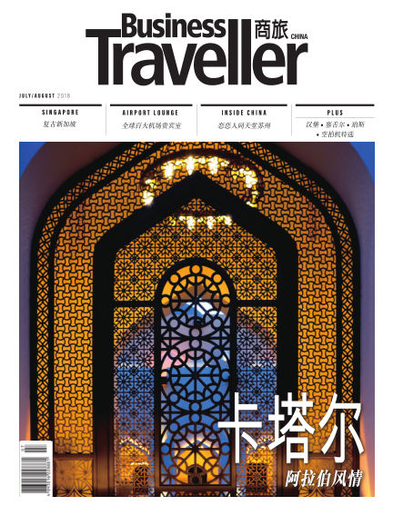 Business Traveller China July 10, 2018 00:00
