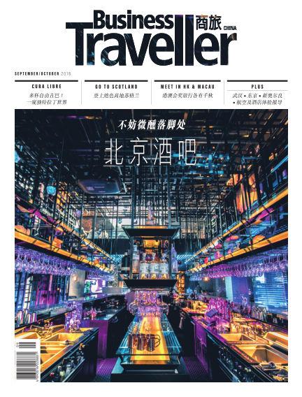 Business Traveller China September 01, 2018 00:00