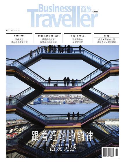 Business Traveller China May 15, 2019 00:00