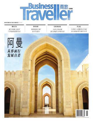 Business Traveller China Nov - Dec 2019
