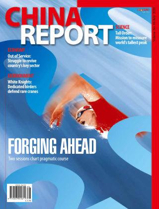 China Report July 2020