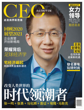 The CEO Magazine - International Chinese Edition CN-Issue 1