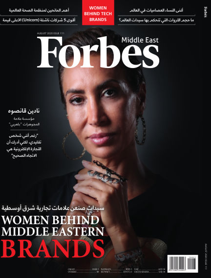 Forbes Middle East: Arabic August 20, 2020 00:00