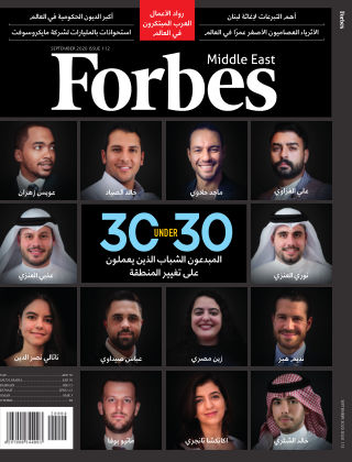 Forbes Middle East: Arabic Issue 112