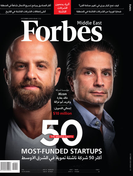 Forbes Middle East: Arabic October 05, 2020 00:00