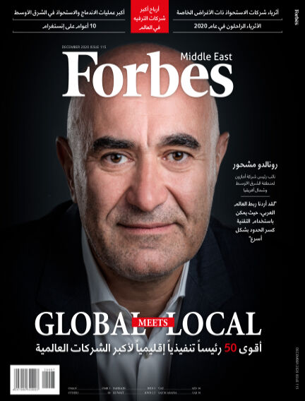 Forbes Middle East: Arabic December 12, 2020 00:00