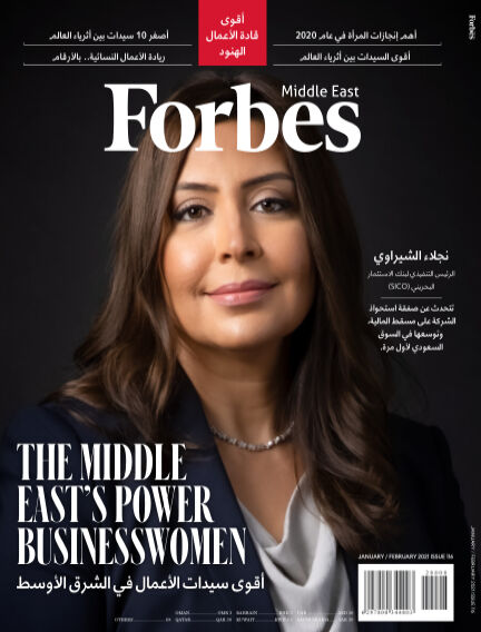 Forbes Middle East: Arabic February 05, 2021 00:00