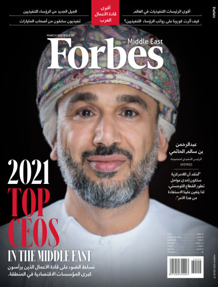 Forbes Middle East: Arabic March 01, 2021 00:00