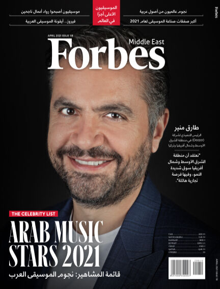 Forbes Middle East: Arabic April 05, 2021 00:00
