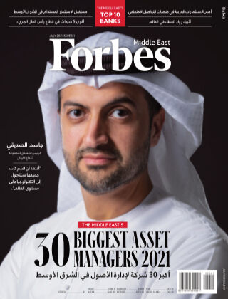 Forbes Middle East: Arabic AR121