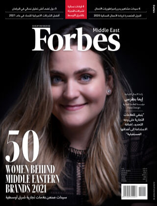 Forbes Middle East: Arabic AR122