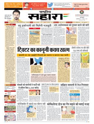 Rashtriya Sahara (Hindi)